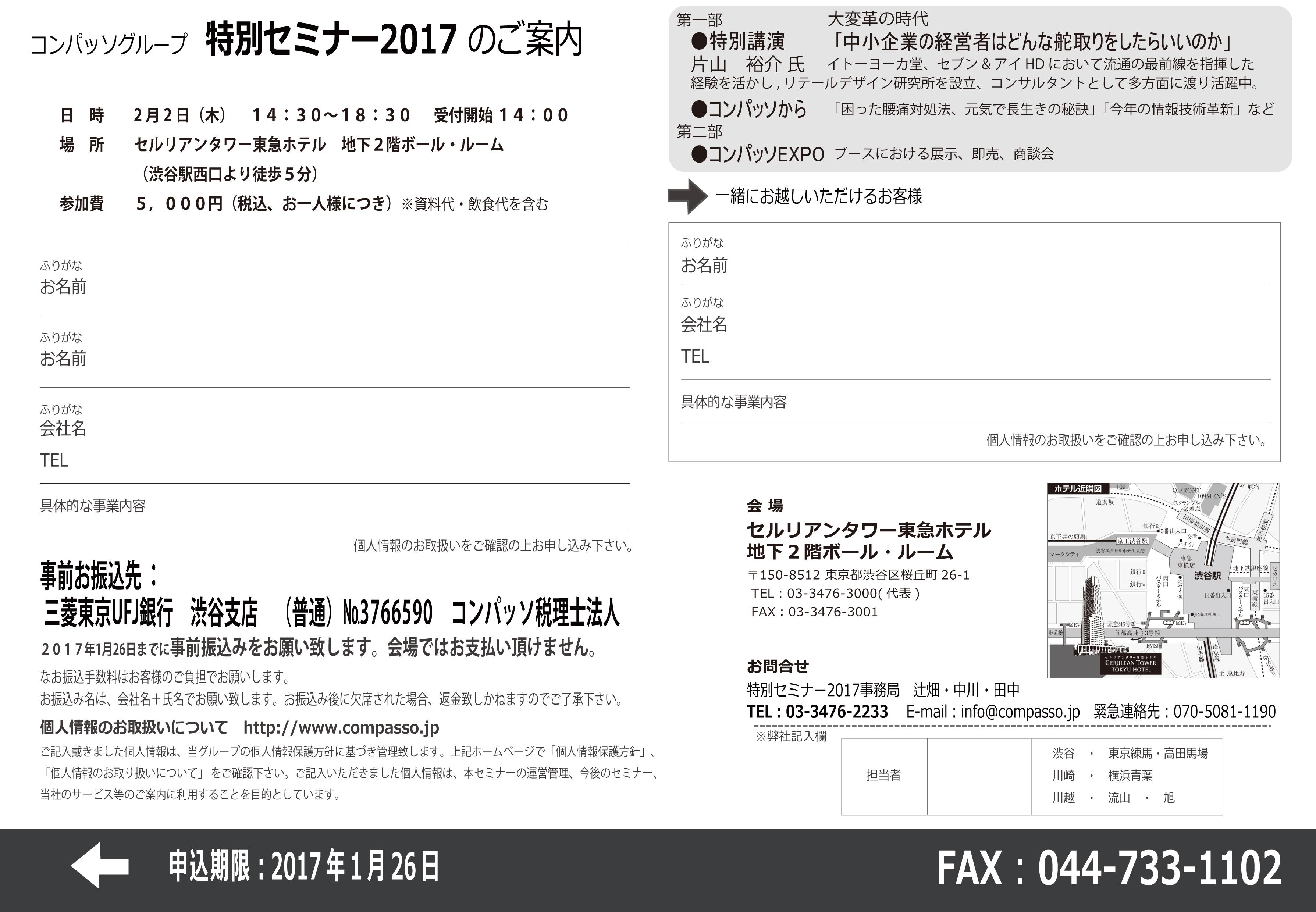 特別セミナー2017申込書