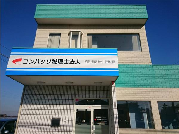 千葉旭事務所