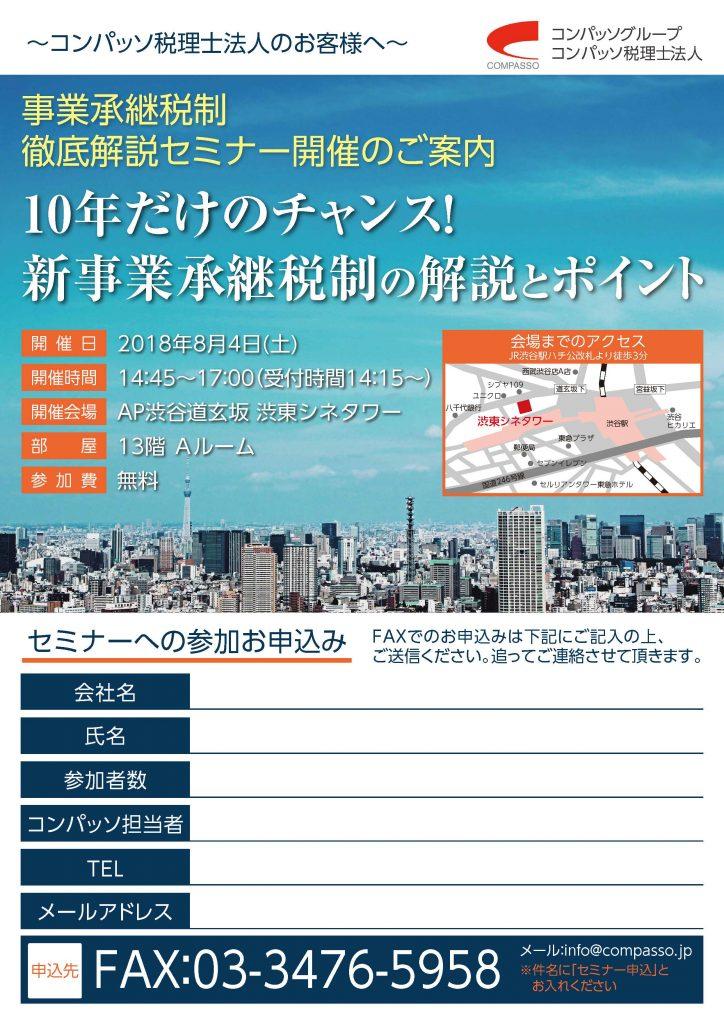 新事業承継税制セミナー8月4日14:45~ AP渋谷道玄坂渋東シネタワー13階Aルーム