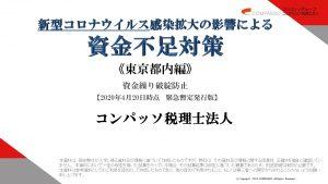 新型コロナウイルスの影響による資金不足対策(東京都内編)