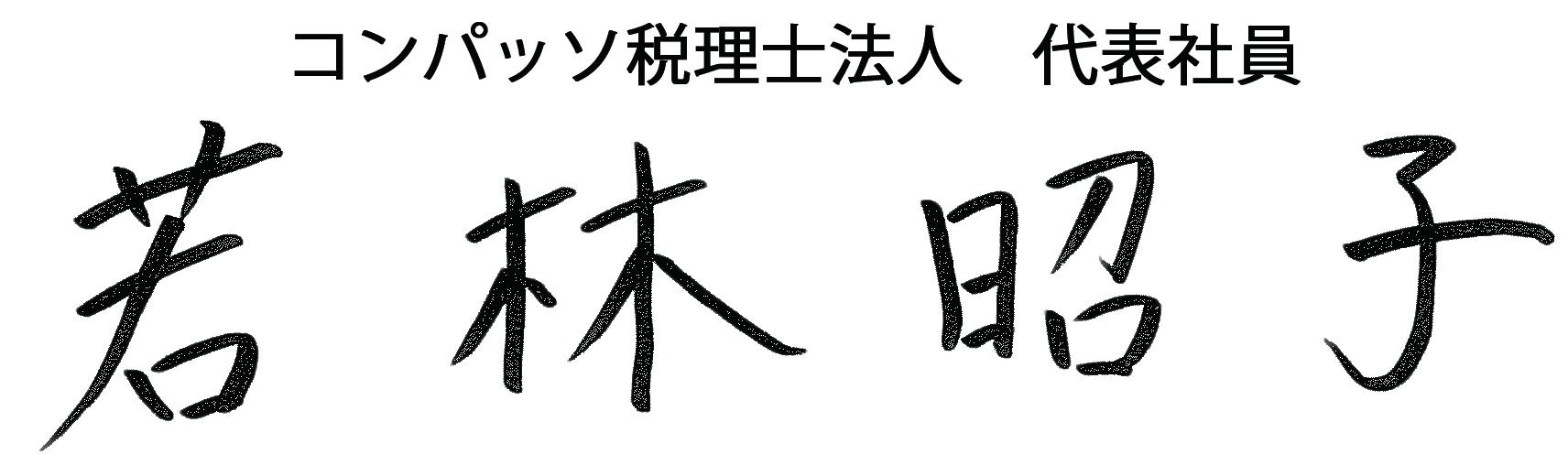 代表社員 社長 若林昭子
