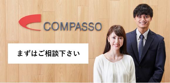 武蔵小杉での相続税申告はコンパッソ税理士法人へお任せください